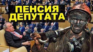 Депутаты отказались снижать себе пенсию