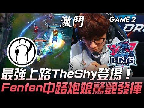 IG vs LNG 最強上路TheShy登場 Fenfen中路炮娘驚艷發揮!Game 2
