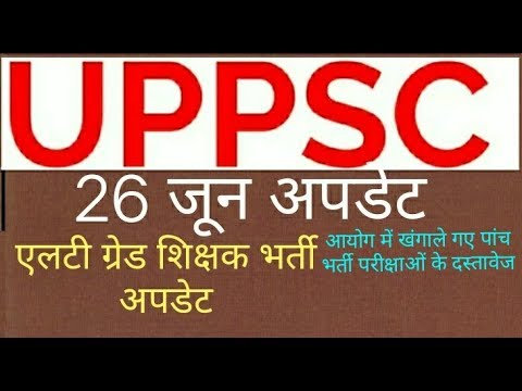 #LT GRADE LATEST NEWS TODAY UPDATE 26 JUNE/UPPSC LATEST UPDATE