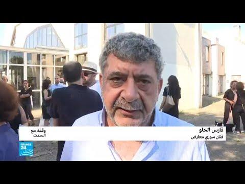 العرب اليوم - شهادة الفنان السوري فارس الحلو