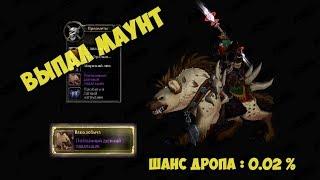 Выпала Гиена в World of Warcraft. Battle for Azeroth. Как получить? Пойманный Дюнный Падальщик вов