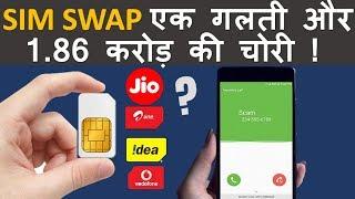 SIM SWAP क्या है ? Sim Card Swap फ़्रॉड कैसे होती है और इससे कैसे बचे ?  IMAGES, GIF, ANIMATED GIF, WALLPAPER, STICKER FOR WHATSAPP & FACEBOOK