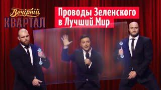 Как Зеленского в президенты провожали | Новый Вечерний Квартал 2019