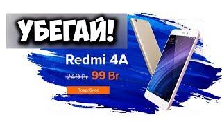 Почему не стоит покупать XIaomi Redmi 4A в 1 марта 2018
