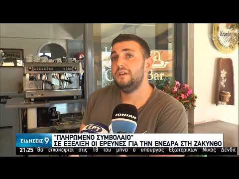 Μαφιόζικη επίθεση στην Ζάκυνθο με θύμα γυναίκα – Γνώριμος των αρχών ο σύζυγος της | 10/06/2020 |ΕΡΤ