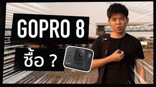 รีวิว GoPro 8 :โกโปร 8