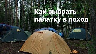 Какую зимнюю палатку выбрать для похода