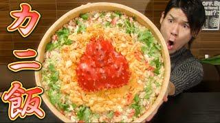 大食いカニ飯6.0㎏~カニ味噌をふんだんに使って~