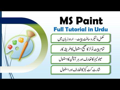 Microsoft Paint online complete Tutorial in Urdu | ms paint full | paint in computer