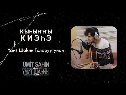 Турок Умид Шахин исполнил песню «Кыhыҥҥы киэhэ»