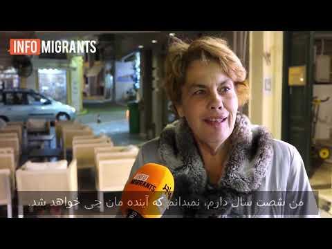 نظرات مردم جزیره های ساموس و خیوس یونان در مورد مهاجران