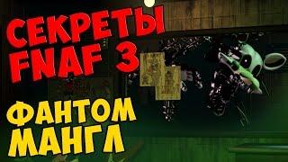 Five Nights At Freddy's 3 - ФАНТОМ МАНГЛ