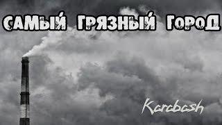 """Карабаш. """"Самый грязный город на Земле"""". Den Сталк #24"""
