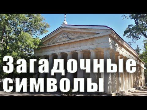 Дом с привидениями в Севастополе Странные символы и странные обстоятельства гибели русского адмирала
