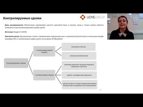 Вебинар «Трансфертное ценообразование: закон и практика администрирования»