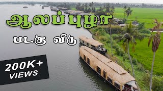 Premium Alleppey Houseboat Booking & Tariff | What YOU must know - Alappuzha Boat House