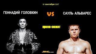 Геннадий Головкин vs. Сауль Альварес (промо-сюжет)