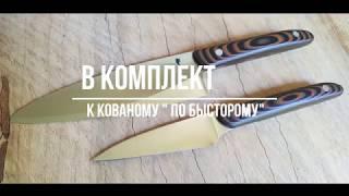"""Ковка клинков №106 из 95х18 или как сделать комплект к кухонному ножу """"по быстрому"""" Ч.1"""