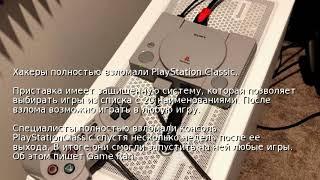 Хакеры полностью взломали PlayStation Classic