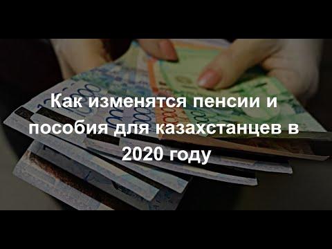 Как изменятся пенсии и пособия для казахстанцев в 2020 году