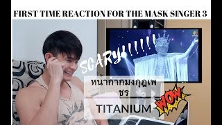 [REACTION] FIRST TIME! TITANIUM - หน้ากากมงกุฎเพชร | THE MASK SINGER 3 | #JANGReacts