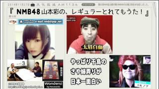 NMB48山本彩の、レギュラーとれてもうた!第7回20141127
