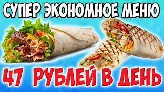 Как Прожить на 47 Рублей в День и Полноценно Питаться. Экономное Меню.