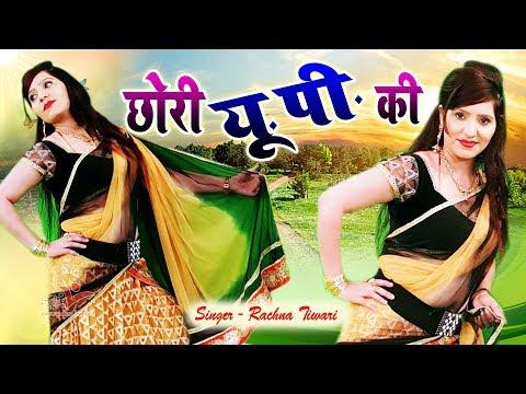 छोरी U.P. की    Chhori UP Ki    रचना तिवारी के इस गाने ने आते ही बवाल मचा दिया    Vianet Dehati