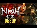 Видеообзор Nioh от Игромания