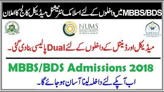 Dual Admission Policy for MBBS/BDS 2018 !! Islamic International Medical College Rwp