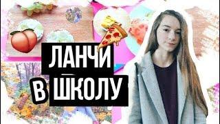ПЕРЕКУСЫ В ШКОЛУ//COOKING//ЛАНЧИ //ИДЕИ ЗАВТРАКОВ В ШКОЛУ //