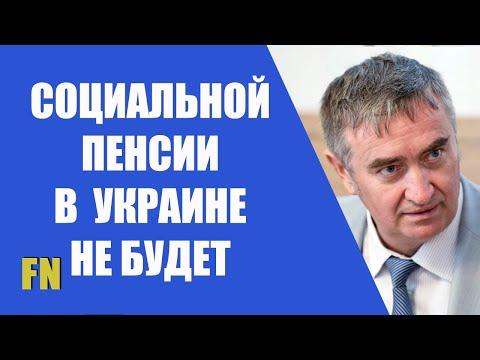 Социальная пенсия в Украине исчезнет уже 2021 году