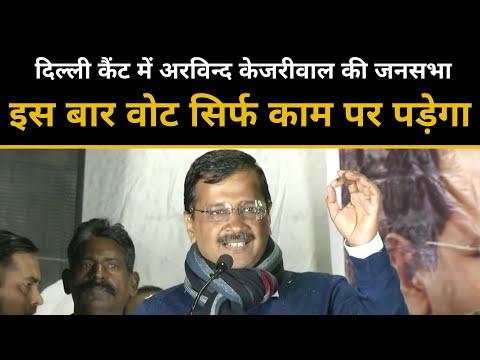 दिल्ली कैंट में अरविंद केजरीवाल की जनसभा। इस बार वोट सिर्फ काम पर पड़ेगा
