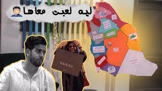 حنان وحسين - عرفت تستغلني l تحدي الخريطة!!