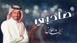 تحميل و استماع راشد الفارس - صاحبي   Rashed Al Fares - Sahebi MP3
