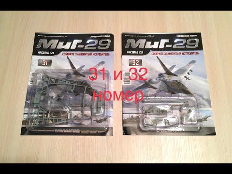 Сборка истребителя Миг-29, DeAGOSTINI, 31, 32 номер