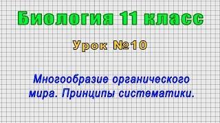 Биология 11 класс Урок 10
