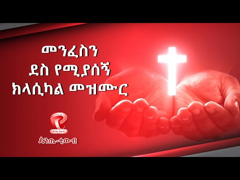 Free songs download ethiopian christian mp3 Stream Amharic