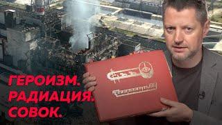 Чернобыль в сериале и в жизни  Редакция