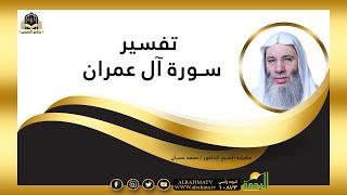 تفسير الزهراء الثانية سورة آل عمران مع فضيلة الشيخ الدكتور محمد حسان