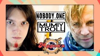 Настоящая Музыка - Мумий Тролль & Nobody.One