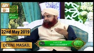 REHMAT E SAHAR (Deeni Masail) - 22nd May 2019 | ARY Qtv