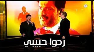 تحميل و استماع ردوا حبيبي - مروان خوري وملحم زين - طرب مع مروان خوري MP3