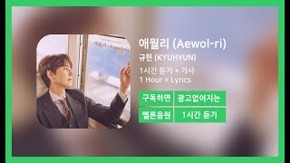 [한시간듣기] 애월리 (Aewol Ri)   규현 (KYUHYUN) | 1시간 연속 듣기