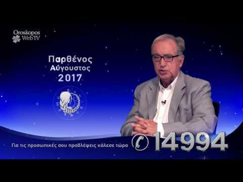 Παρθένος: Μηνιαίες Προβλέψεις Αυγούστου 2017 από τον Κώστα Λεφάκη