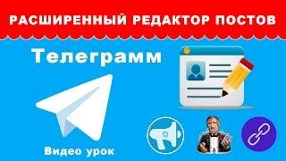 Расширенный редактор постов для Телеграмм. Часть 1