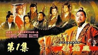 《秦始皇》 第1集 (张丰毅/范冰冰)  欢迎订阅China Zone