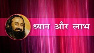 ध्यान और लाभ | DHYAN AUR LABH in Hindi