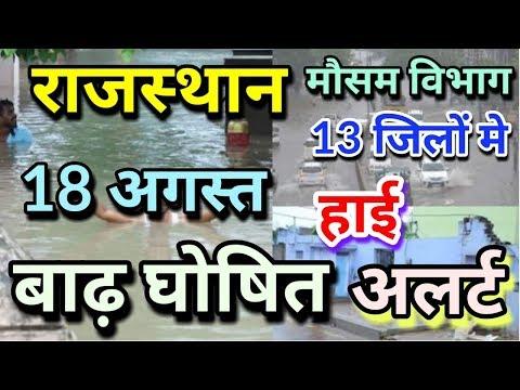 राजस्थान 18 अगस्त 2019 का मौसम की जानकारी ! Mausam ki Janakri June ka mausam vibhag aaj Weather News