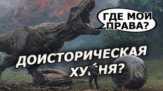 Мир Юрского Периода 2 - Обзор фильма про динозавров